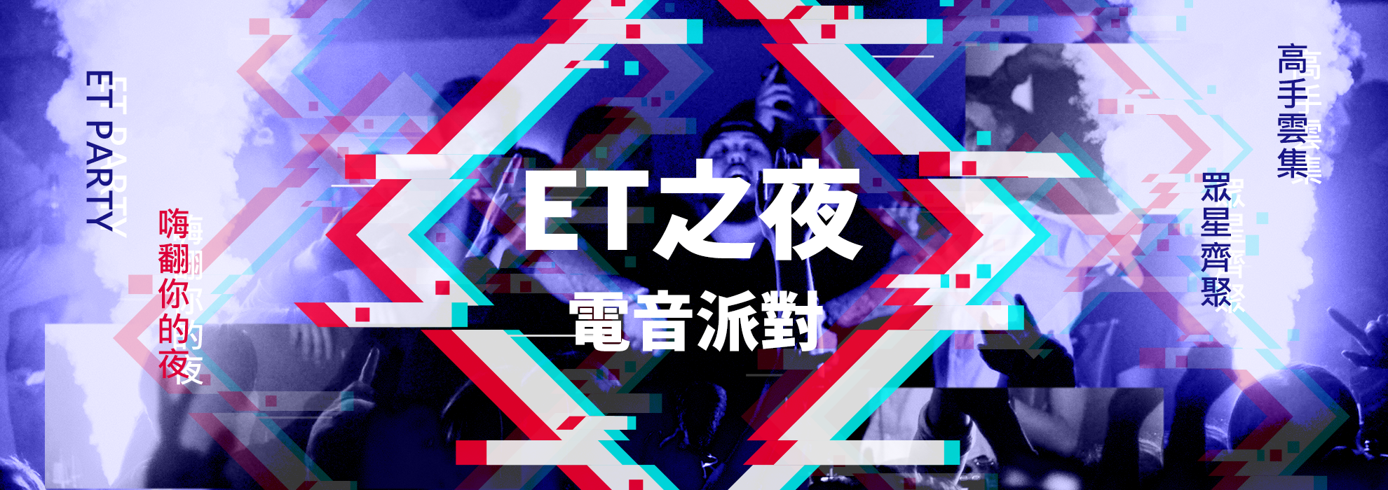 2020 ET之夜 (Event Token Night)